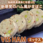 長崎県産真あじを使った新感覚のハム風かまぼこ「VIS HAM(ミックス)」