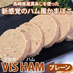 長崎県産真あじを使った新感覚のハム風かまぼこ「VIS HAM(プレーン)」