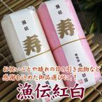 長崎の伝統、紅白かまぼこ「漁伝紅白」
