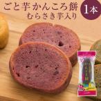 ごと紫芋入ごと芋かんころ餅(200g) 長崎郷土菓子