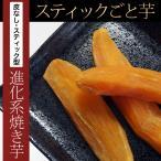 ごと一口焼芋(ごと芋)1袋90g