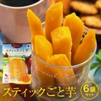 焼き芋 やきいも 安納芋 芋スティック 一口焼芋 スティックごと芋6袋セット (1袋100g)