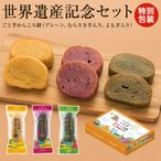 世界遺産登録記念セット ごと芋かんころ餅(プレーン、むらさき芋入り、よもぎ入り)3種 安納芋