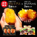 さつまいも 焼き芋 冷凍焼き芋 石焼芋 (竹セット) (石焼ごと芋プレミアム5袋、小粒ごと芋きらりちゃん3袋)