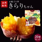 【送料無料】超お得まとめ買いセット(2)(小粒ごと芋きらりちゃん20袋セット)