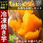 ショッピング送料込み ●送料込み 石焼ごと芋4袋(1.2kg)お試しセット※お一人様1個限り