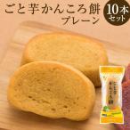 ごと芋かんころ餅10本 長崎郷土菓子