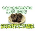 里芋 500g 『無農薬・無化学肥料栽培』 千葉県成田市おかげさま農場産『さといも・サトイモ』