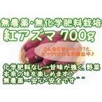 さつま芋(紅あずま) 700g 『無農薬・無化学肥料栽培』 千葉県成田市おかげさま農場産 ベニアズマ さつまいも サツマイモ