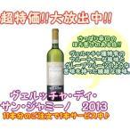 ショッピングイタリア ヴェルッチャ ディ サン ジャミーノ 2013 プレゼントセット (辛口) 白ワイン イタリア トスカーナ