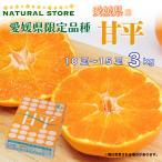 甘平 3キロ化粧箱 10玉から15玉 愛媛県産 最上級品! かんぺいみかん かんぺい 贈答用