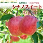 送料無料♪ シナノスイート 18玉(中大玉) 5キロ箱 りんご 長野県産