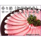 松村牧場 香り豚 ロース しゃぶしゃぶ用 1キロ 要冷蔵便 ブランド豚 1kg