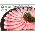 松村牧場 香り豚 バラ しゃぶしゃぶ用 1キロ 要冷蔵便 ブランド豚 1kg