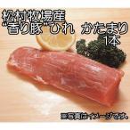 松村牧場 香り豚 ひれ かたまり 1本 要冷蔵便 ブランド豚