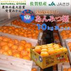 あんみつ姫 みかん 3Lサイズ 10キロ箱 佐賀県産 蔵出しみかん 熟成みかん 美味しいみかん