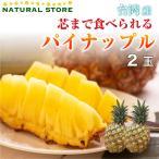 台湾パイン 台湾パイナップル 芯まで食べられるパイナップル 美味しいパイン 2玉 パイナップル パイン 専用箱 [順次発送]