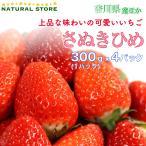 【要冷蔵】さぬきひめ  4パック  約300g×4パック 香川県産ほか 苺 いちご 讃岐姫 高糖度 ブランドいちご イチゴ