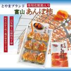 富山干し柿 あんぽ柿 専用化粧箱入り Lサイズ 1箱9個入り とろりとけるような食味がたまりません♪ ふるさと納税にも使われています。
