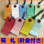 カラー豆荷札【豆荷札】<3cm×6cm>1束50枚(針金付き)【全8色】