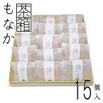 茶箱 もなか 15個入(抹茶 8個, ほうじ茶 7個)