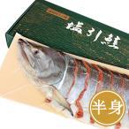 新潟・越後村上 塩引き鮭半身姿造り (4kg前半の鮭使用)