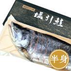 新潟 村上 名産 塩引鮭(塩引き鮭)半身姿造り (漁獲時5kg前半の鮭を使用) 【切り身】【塩鮭】【サケ】【シャケ】【しゃけ】