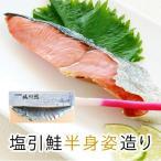 新潟・越後村上 塩引き鮭半身姿造り(3kg後半の鮭使用)