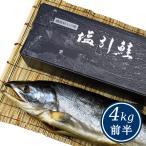 新潟 村上 名産 塩引き鮭 塩引鮭 一尾物 漁獲時4kg前半の鮭を使用( 鮭 シャケ サケ 塩鮭 新巻鮭  特産品 名物商品 )