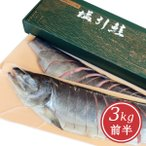新潟 村上 名産 塩引鮭(塩引き鮭)切身 姿造り 3kg前半(シャケ サケ 塩鮭)