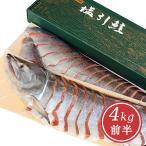 新潟・越後村上 塩引き鮭切身姿造り4kg前半(シャケ サケ 塩鮭)