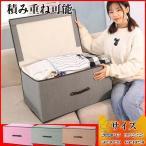 収納ボックス 衣装ケース 大容量 丈夫 折りたたみ 積み重ね可能 クローゼット 押入れ 洋服 衣類 衣替え おもちゃ箱 布製 S/M/L/XL