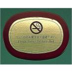 ベッドサイン 0031 (木製・真鍮)