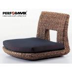 アジアン ウォーターヒヤシンス 座椅子 座いす ローチェア PERFORMAX