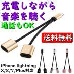 ライトニング 変換 イヤホン iPhone 5/6/7/8/X/XS/XR plus iPad/mini 2in1 Lightning コネクタ 変換ケーブル 充電 データ転送 通話 IOS  アイフォン アイホン