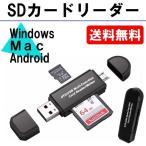SDカードリーダー USB メモリーカードリーダー MicroSD マルチカードリーダー SDカード android スマホ タブレット Windows Mac マック ウィンドウズ