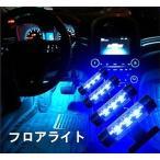 車内 イルミネーション LED ライト フロアライト フットライト インテリア シガーソケット ナイトロード ブルー 装飾 車 カー用品 ルームランプ 幻想