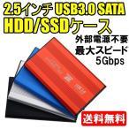 2.5インチ HDD SSD ケース USB3.0 SATA3.0 外付け ハードディスクケース 外部電源不要 アルミケース