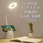 デスクライト 卓上スタンド 三段階調色 360°調節可能 筆立て付 タッチセンサー USB充電 ケーブル付属 多機能 ペン立て スマホスタンド 読書 勉強 仕事
