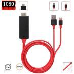 HDMI Lightning 変換ケーブル HDMI分配器 2m iPhone アイフォン ipad mini iPod スマホ高解像度 1080p 画面 ライトニング 充電 アダプタ テレビ出力