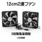 USB ファン 12cm 2連 静音 3段階風量調節 冷却クーラー 小型 USB 扇風機 PC 冷却ファン ボールベアリングモータ採用 5V 長寿命 ダブル 送風機 薄型