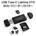 SDカードリーダー iPhone iPad Android Lightning Windows Macbook パソコン タブレット OTG Type-c USB Micro USB 4in1 アイフォン アイパッド アンドロイド