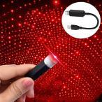 イルミネーションライト LED USB 車 部屋 寝室 室内 テント キャンプ インテリア おしゃれ プロジェクター 星空 パーティー クリスマス 誕生日 プラネタリウム