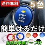 エンジンスタートボタンカバー プッシュ 車 カー用品 ドレスアップ 簡単取付 汎用 レッド ブルー ゴールド シルバー ブラック エンジン スタート ボタン カバー