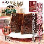 鹿児島郷土菓子 お取り寄せ、ギフトや差し入れにもどうぞ