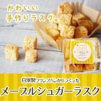 メープルシュガーラスク(一袋70g)自家製フランスパン使用