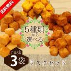 送料無料ラスクお好きな味を全5種類から3袋選べます。