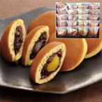どら焼き詰合せ なごみどら焼「栗・餅・粒餡」3種20個詰