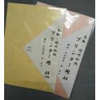 プリンター用紙(A4判) 楮紙 多彩 (黄) 厚口 (10枚)