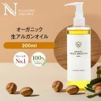 Yahoo!アロマ専門店NAGOMI AROMAオーガニック アルガンオイル 200ml 未精製